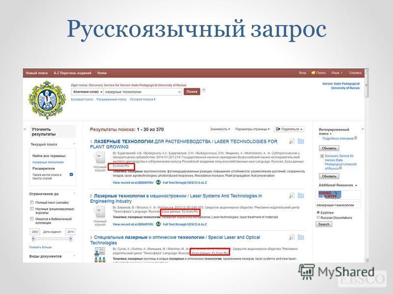 Русскоязычный запрос
