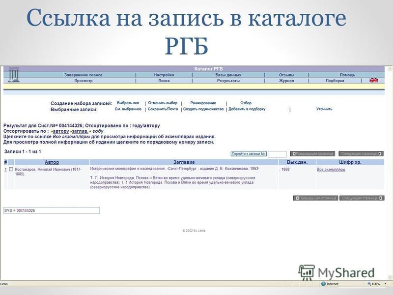 Ссылка на запись в каталоге РГБ