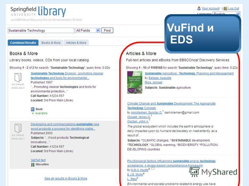 VuFind и EDS