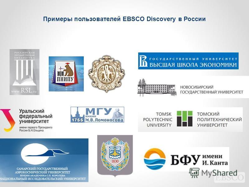 Примеры пользователей EBSCO Discovery в России