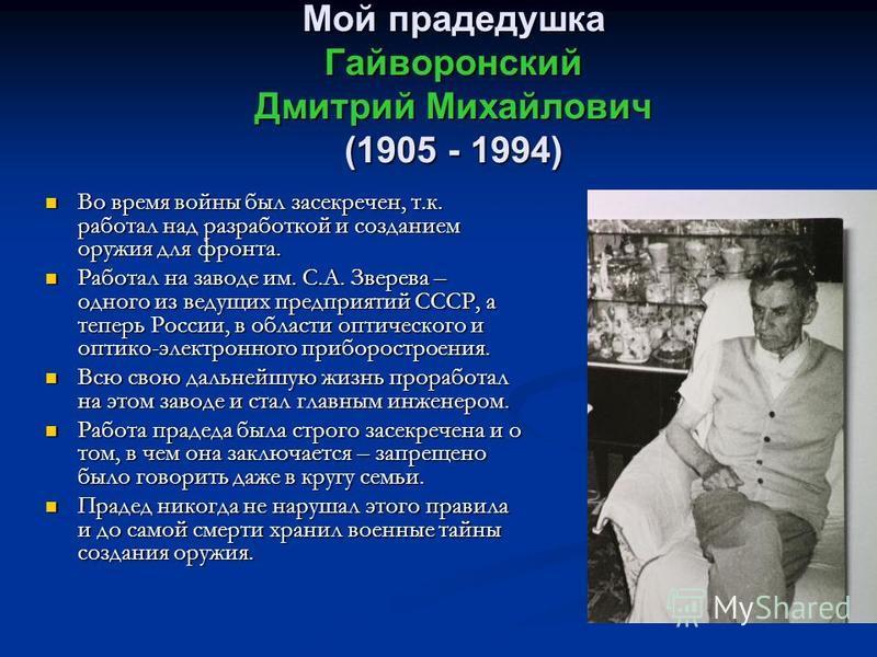 Мой прадедушка Гайворонский Дмитрий Михайлович (1905 - 1994) Во время войны был засекречен, т.к. работал над разработкой и созданием оружия для фронта. Во время войны был засекречен, т.к. работал над разработкой и созданием оружия для фронта. Работал