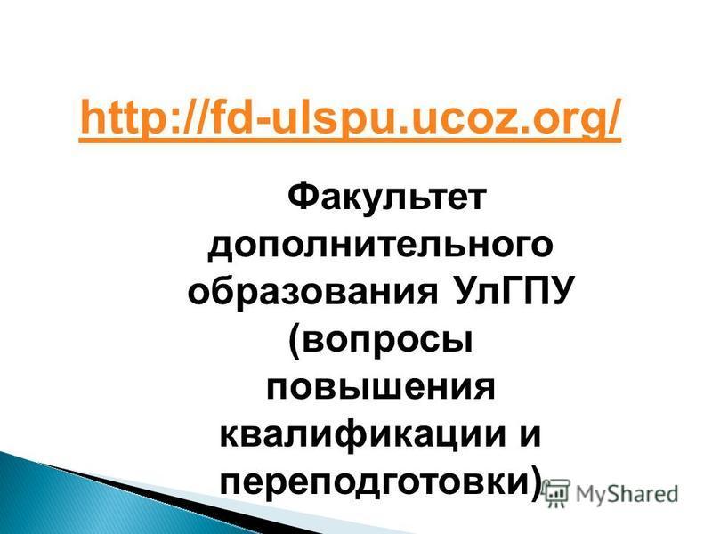 Факультет дополнительного образования УлГПУ (вопросы повышения квалификации и переподготовки) http://fd-ulspu.ucoz.org/