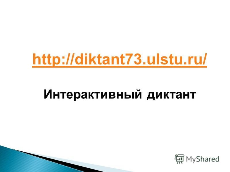 http://diktant73.ulstu.ru/ Интерактивный диктант