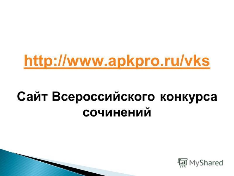 http://www.apkpro.ru/vks Сайт Всероссийского конкурса сочинений