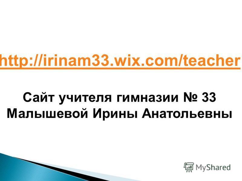 http://irinam33.wix.com/teacher Сайт учителя гимназии 33 Малышевой Ирины Анатольевны