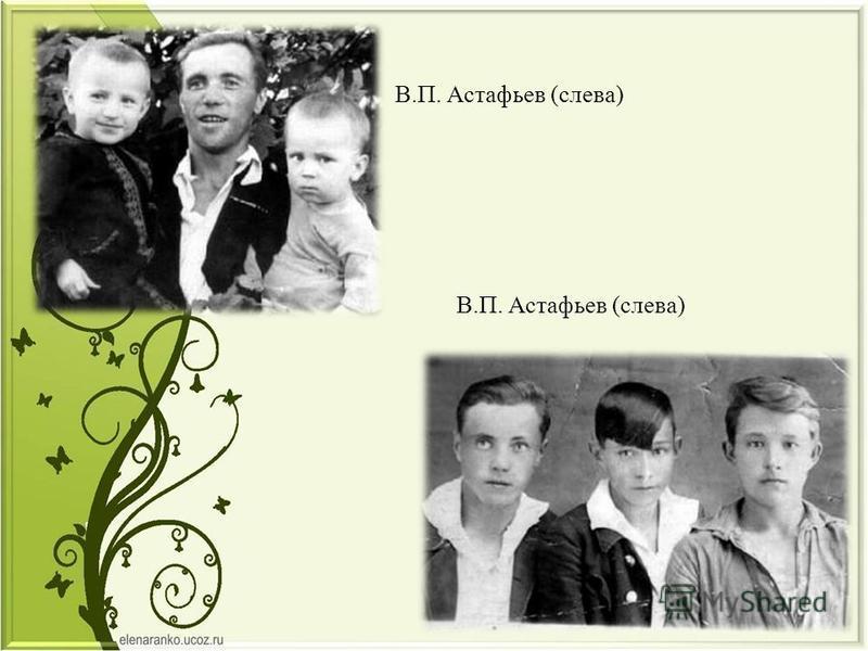 В. П. Астафьев ( слева )