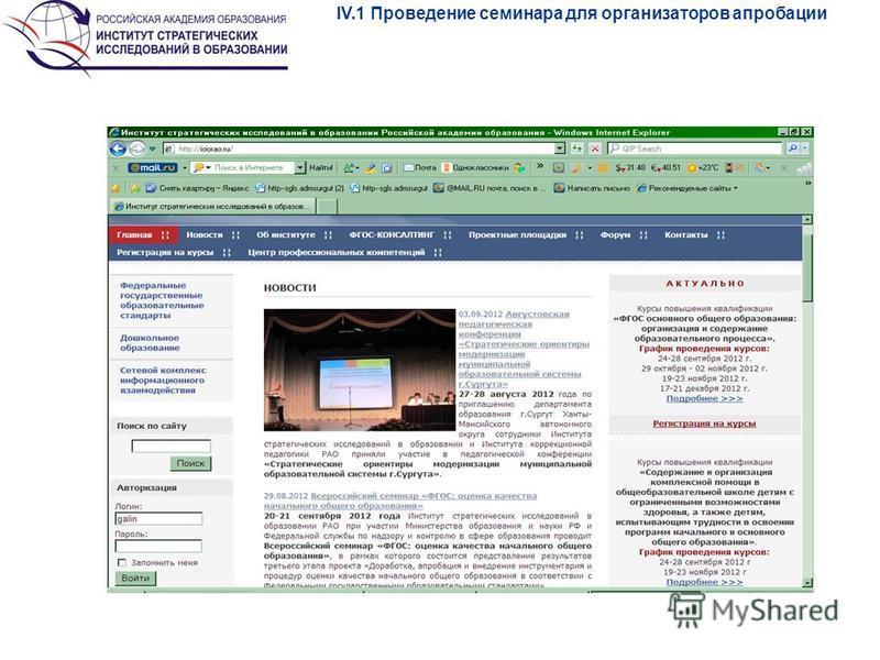 IV.1 Проведение семинара для организаторов апробации