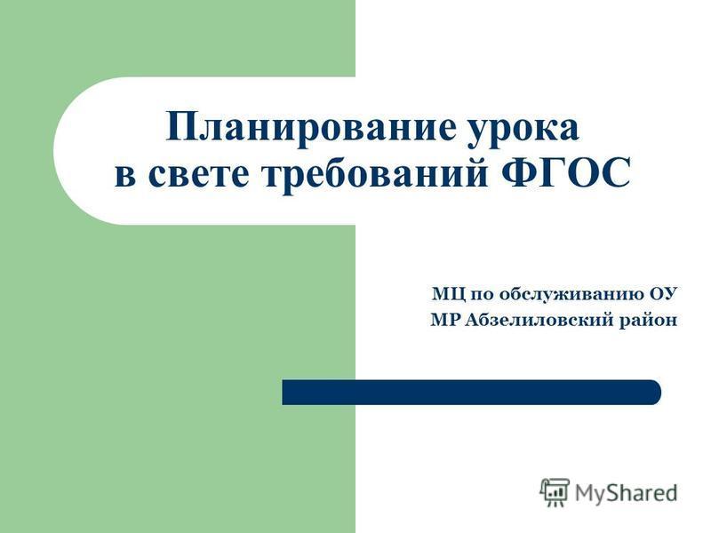 Планирование урока в свете требований ФГОС МЦ по обслуживанию ОУ МР Абзелиловский район