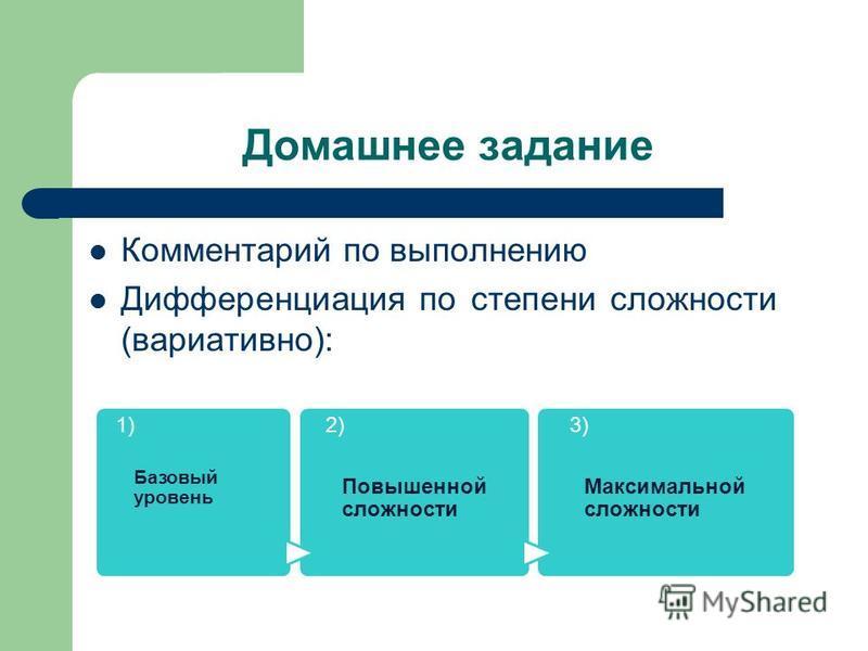 Домашнее задание Комментарий по выполнению Дифференциация по степени сложности (вариативно): 1) Базовый уровень 2) Повышенной сложности 3) Максимальной сложности