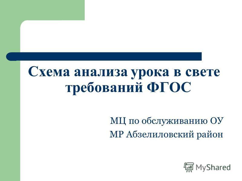 Схема анализа урока в свете требований ФГОС МЦ по обслуживанию ОУ МР Абзелиловский район