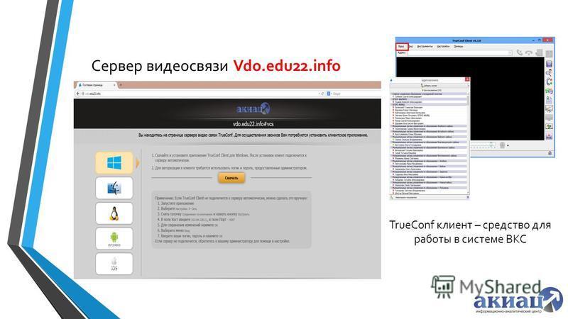 Сервер видеосвязи Vdo.edu22. info TrueConf клиент – средство для работы в системе ВКС