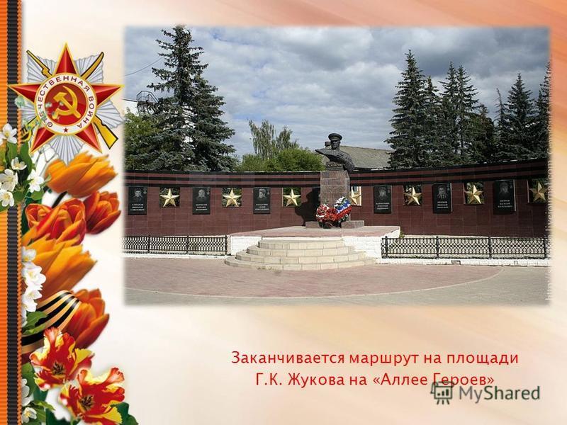 Заканчивается маршрут на площади Г.К. Жукова на «Аллее Героев»