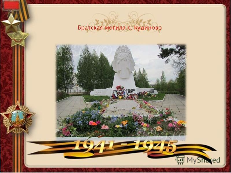 Братская могила 28-ми героев-панфиловцев Братская могила с. Кудиново