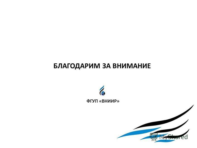 БЛАГОДАРИМ ЗА ВНИМАНИЕ ФГУП «ВНИИР»