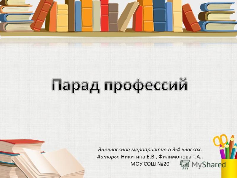 Внеклассное мероприятие в 3-4 классах. Авторы: Никитина Е.В., Филимонова Т.А., МОУ СОШ 20