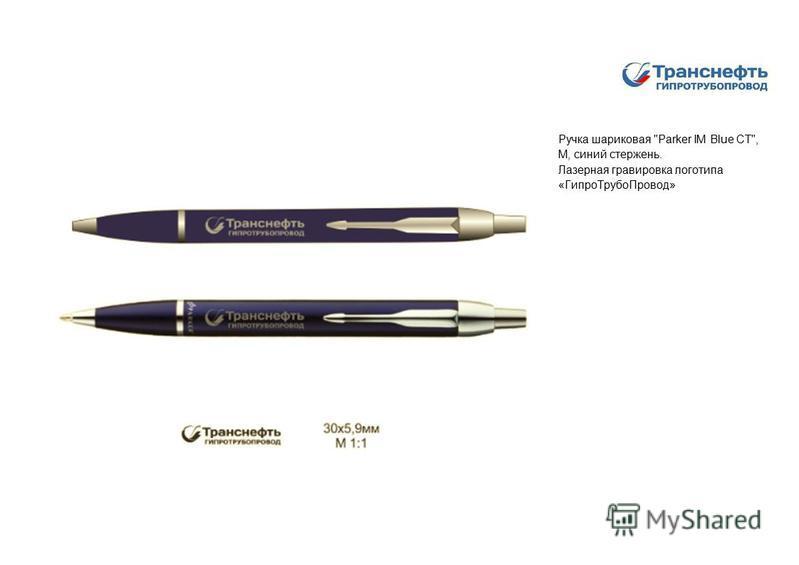 Цена за единицу Тираж Ручка шариковая Parker IM Blue CT, M, синий стержень. Лазерная гравировка логотипа «Гипро ТрубоПровод»