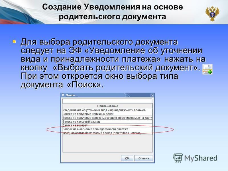 Создание Уведомления на основе родительского документа Для выбора родительского документа следует на ЭФ «Уведомление об уточнении вида и принадлежности ппплатежа» нажать на кнопку «Выбрать родительский документ». При этом откроется окно выбора типа д