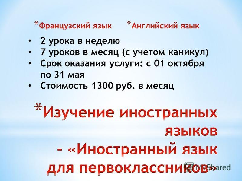 2 урока в неделю 7 уроков в месяц (с учетом каникул) Срок оказания услуги: с 01 октября по 31 мая Стоимость 1300 руб. в месяц