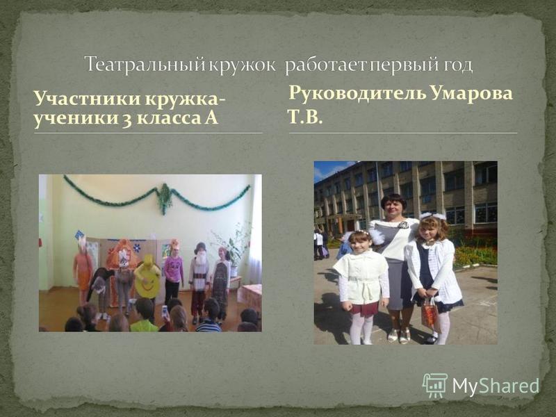 Участники кружка- ученики 3 класса А Руководитель Умарова Т.В.