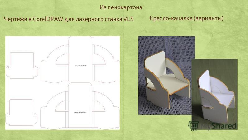Из пенокартона Чертежи в CorelDRAW для лазерного станка VLS Кресло-качалка (варианты)