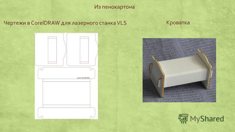 Из пенокартона Чертежи в CorelDRAW для лазерного станка VLS Кроватка