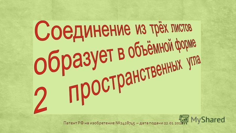 Патент РФ на изобретение 2428745 – дата подачи 22.01.2010