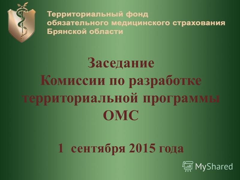Заседание Комиссии по разработке территориальной программы ОМС 1 сентября 2015 года