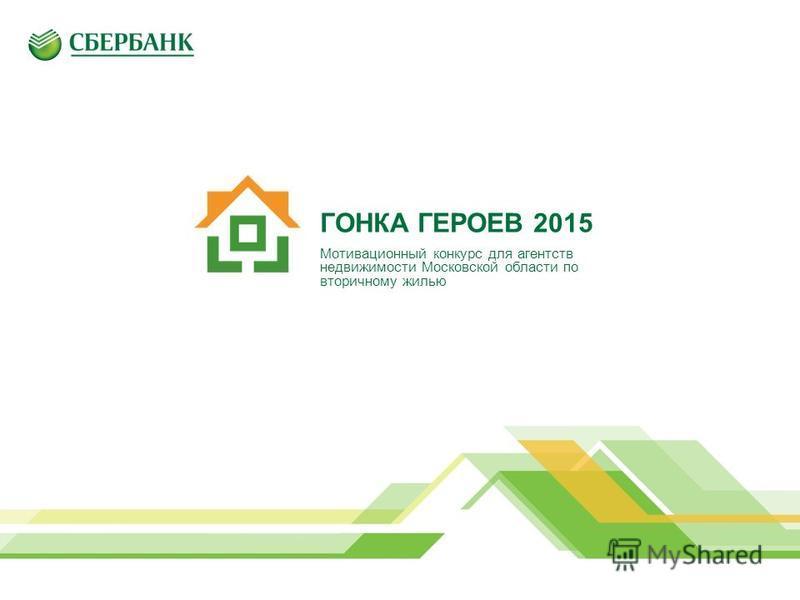 ГОНКА ГЕРОЕВ 2015 Мотивационный конкурс для агентств недвижимости Московской области по вторичному жилью