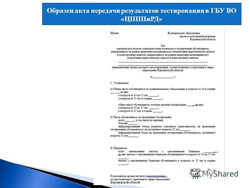 Образец акта передачи результатов тестирования в ГБУ ВО «ЦПППиРД»