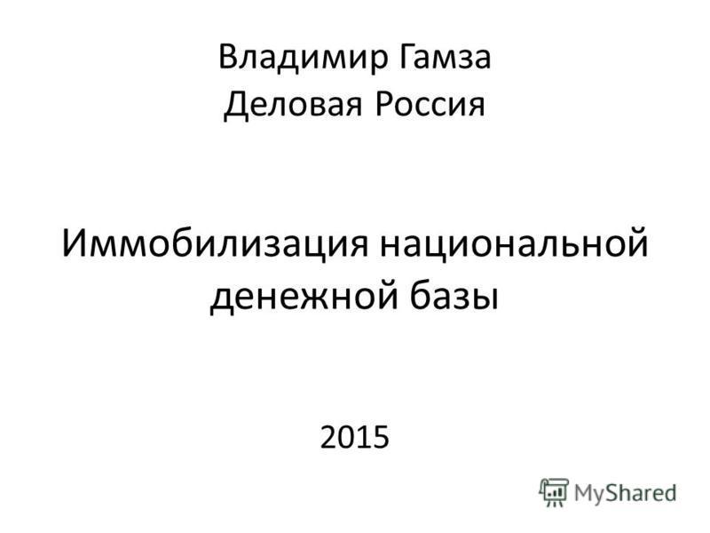 Владимир Гамза Деловая Россия Иммобилизация национальной денежной базы 2015