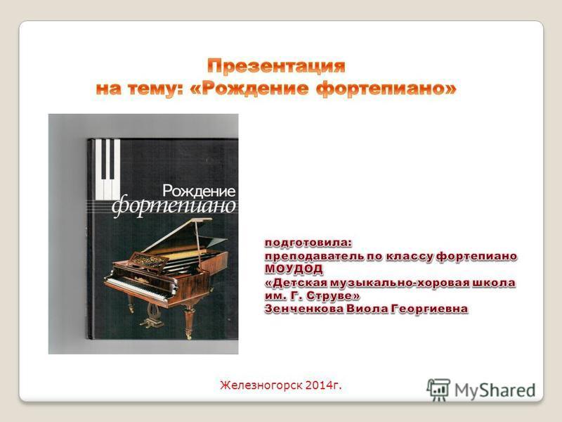 Железногорск 2014 г.