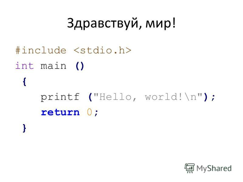 Здравствуй, мир! #include int main () { printf (Hello, world!\n); return 0; }