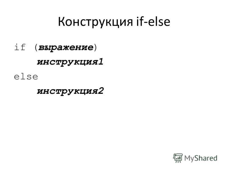 Конструкция if-else if (выражение) инструкция 1 else инструкция 2