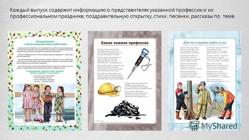 Каждый выпуск содержит информацию о представителях указанной профессии и их профессиональном празднике, поздравительную открытку, стихи, песенки, рассказы по теме.