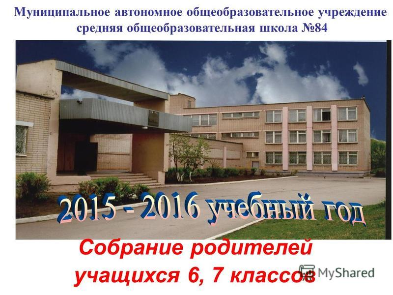 Муниципальное автономное общеобразовательное учреждение средняя общеобразовательная школа 84 Собрание родителей учащихся 6, 7 классов