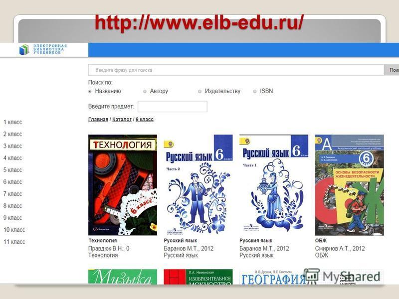 http://www.elb-edu.ru/