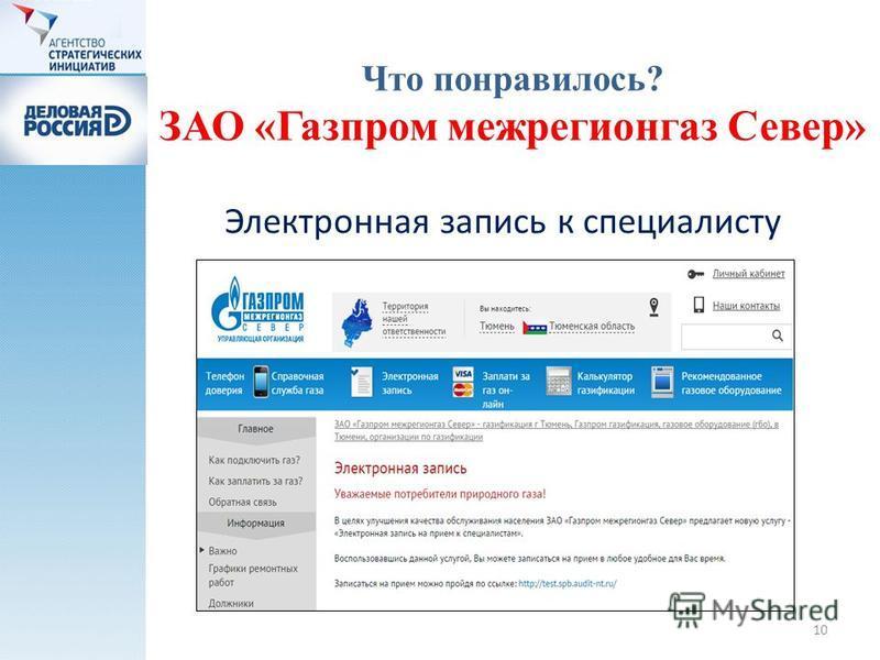 Электронная запись к специалисту Что понравилось? ЗАО «Газпром межрегионгаз Север» 10