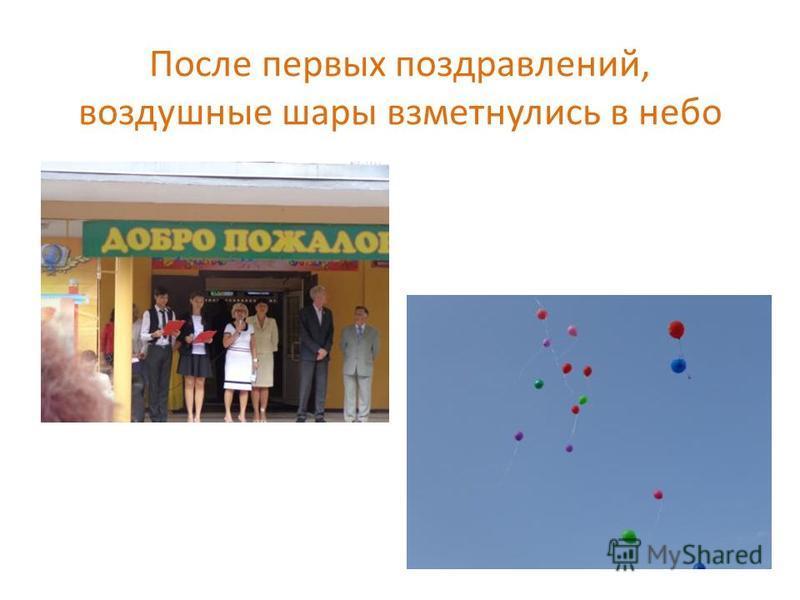 После первых поздравлений, воздушные шары взметнулись в небо