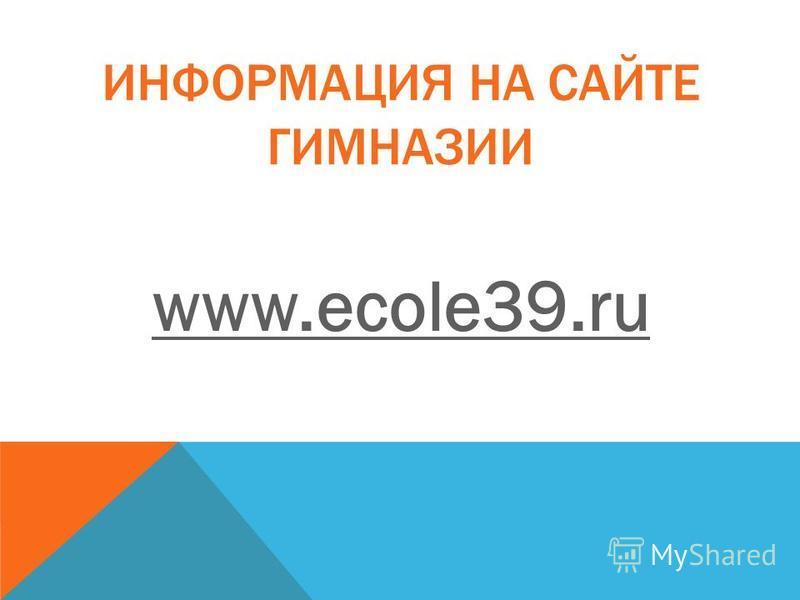 ИНФОРМАЦИЯ НА САЙТЕ ГИМНАЗИИ www.ecole39.ru