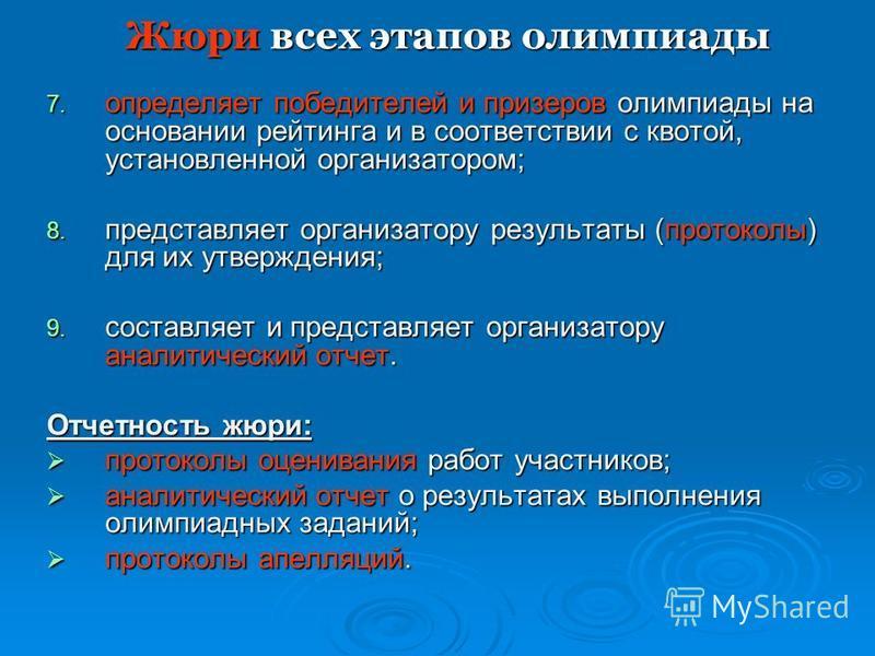 Жюри всех этапов олимпиады 7. определяет победителей и призеров олимпиады на основании рейтинга и в соответствии с квотой, установленной организатором; 8. представляет организатору результаты (протоколы) для их утверждения; 9. составляет и представля
