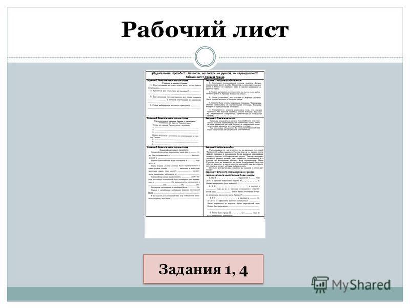 Рабочий лист Задания 1, 4