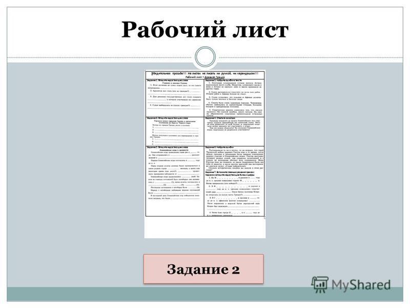 Рабочий лист Задание 2