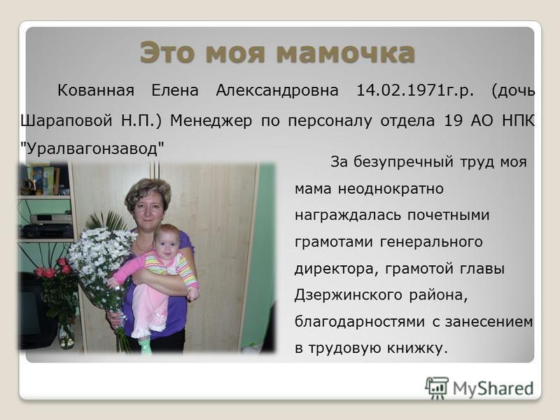 Это моя мамочка Кованная Елена Александровна 14.02.1971 г.р. (дочь Шараповой Н.П.) Менеджер по персоналу отдела 19 АО НПК