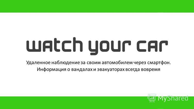 Удаленное наблюдение за своим автомобилем через смартфон. Информация о вандалах и эвакуаторах всегда вовремя