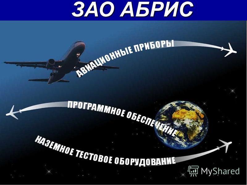 ЗАО АБРИС ЗАО АБРИС