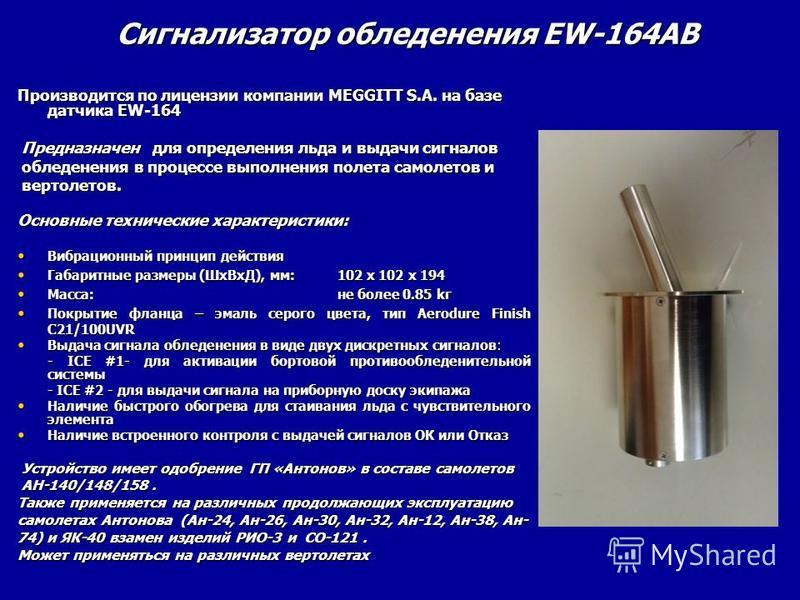 Сигнализатор обледенения EW-164AB Производится по лицензии компании MEGGITT S.A. на базе датчика EW-164 Предназначен для определения льда и выдачи сигналов Предназначен для определения льда и выдачи сигналов обледенения в процессе выполнения полета с