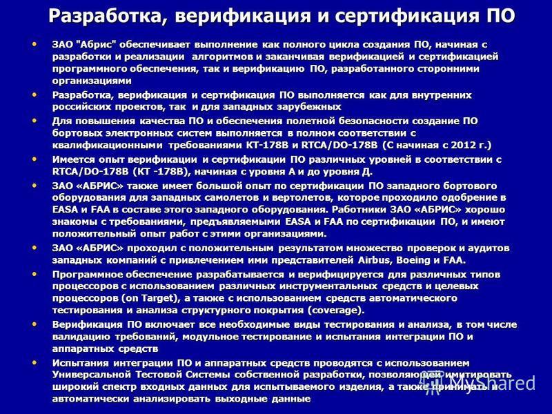 Разработка, верификация и сертификация ПО Разработка, верификация и сертификация ПО ЗАО