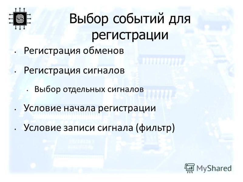 Выбор событий для регистрации Регистрация обменов Регистрация сигналов Выбор отдельных сигналов Условие начала регистрации Условие записи сигнала (фильтр)