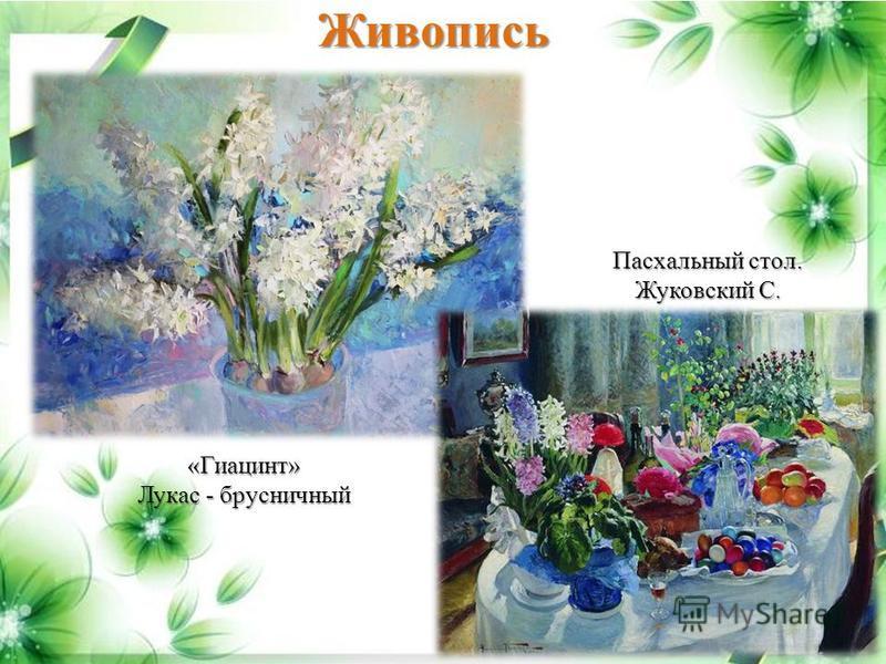 Живопись Пасхальный стол. Жуковский С. «Гиацинт» Лукас - брусничный