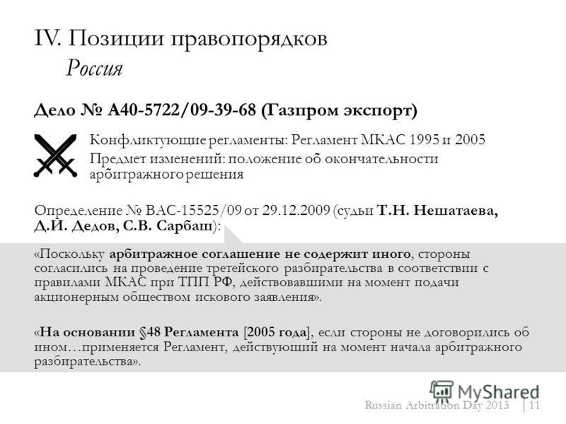 Дело А40-5722/09-39-68 (Газпром экспорт) Конфликтующие регламенты: Регламент МКАС 1995 и 2005 Предмет изменений: положение об окончательности арбитражного решения Определение ВАС-15525/09 от 29.12.2009 (судьи Т.Н. Нешатаева, Д.И. Дедов, С.В. Сарбаш):